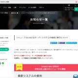 契約しているxreaのサーバーがリニューアル後WordPressのサイトのみ500エラーで見えなくなった