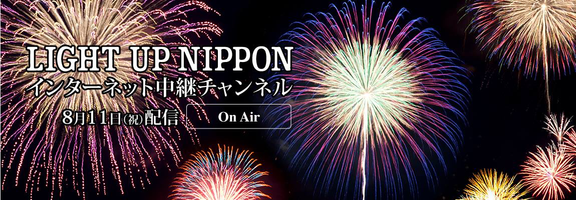 LIGHT UP NIPPON 2019 ライブ中継