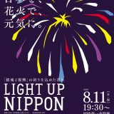 LIGHT UP NIPPON2019