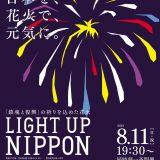 LIGHT UP NIPPON2019