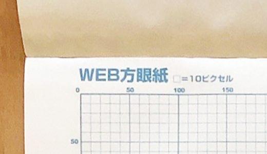 Web方眼紙