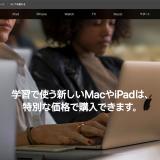 Macを買おうと考えているデザイン学生へオススメの組み合わせ(2019年冬版)