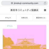 [WordPress]甚目寺コミュニティ協議会