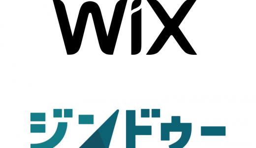 Wixで制作したサイトを移転したいとのご相談をいただきました